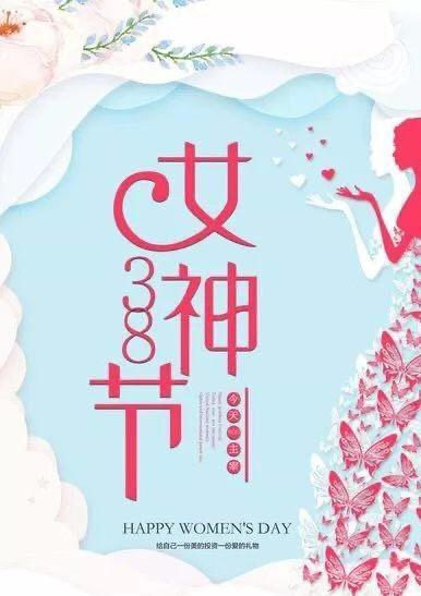 宇硕集团公司的3.8女神节