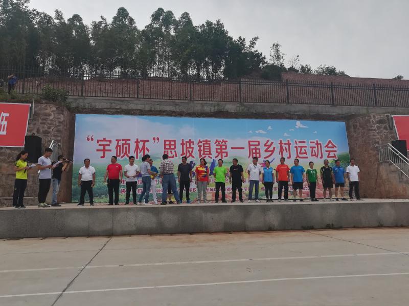 """宇硕杯""""思坡镇第—届乡村运动会"""