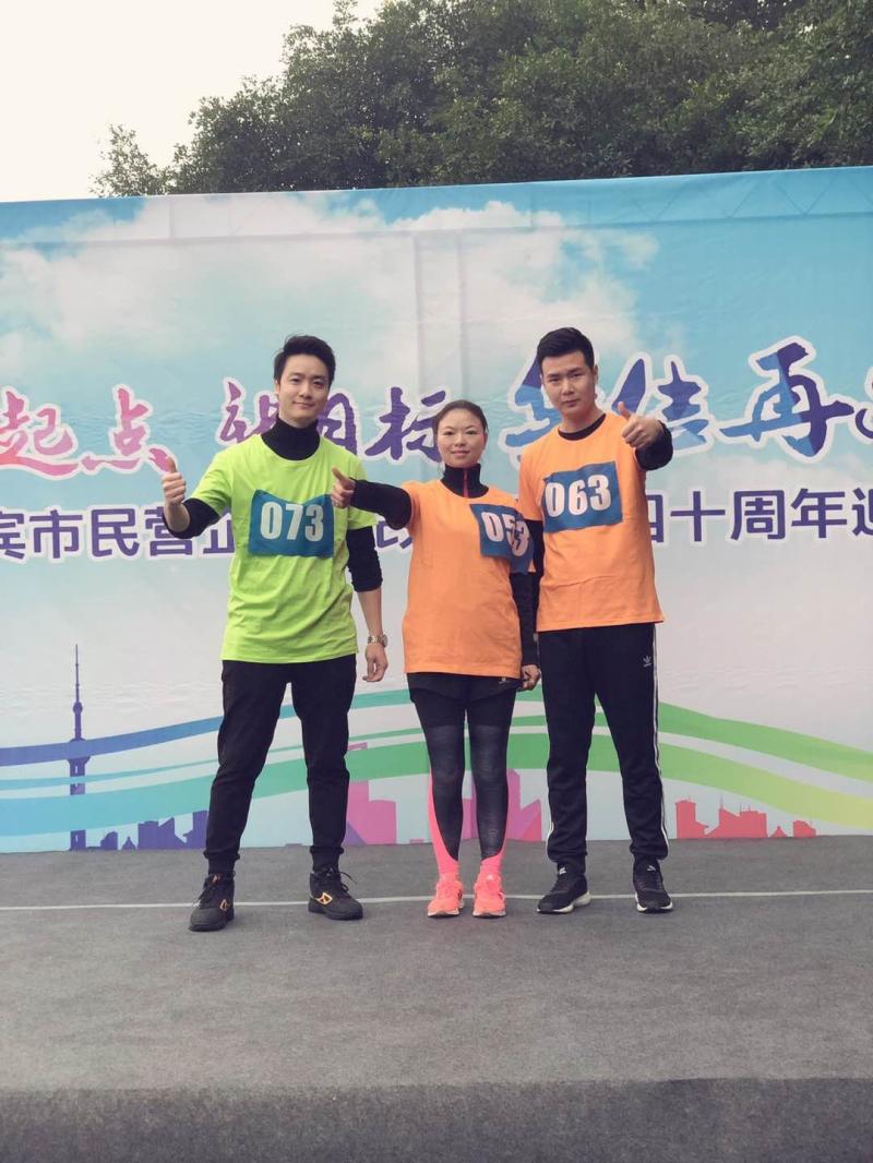 民营企业庆祝改革开放40周年迎新跑