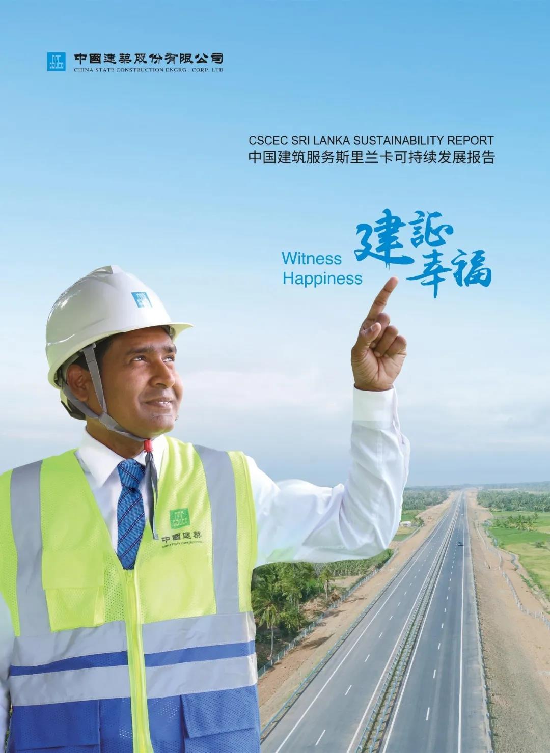 《中国建筑服务斯里兰卡可持续发展报告》正式发布