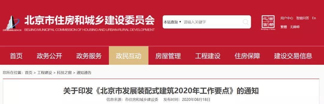 行业快讯——北京市发展装配式建筑2020年工作要点发布