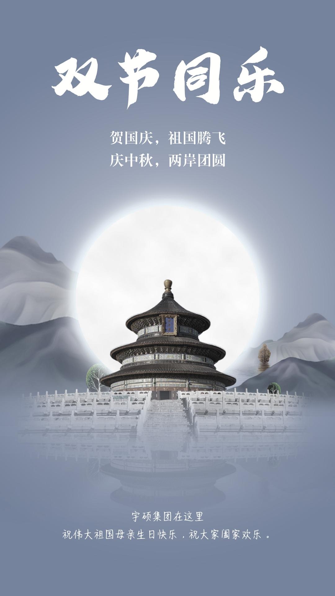 宇硕集团祝您中秋节快乐