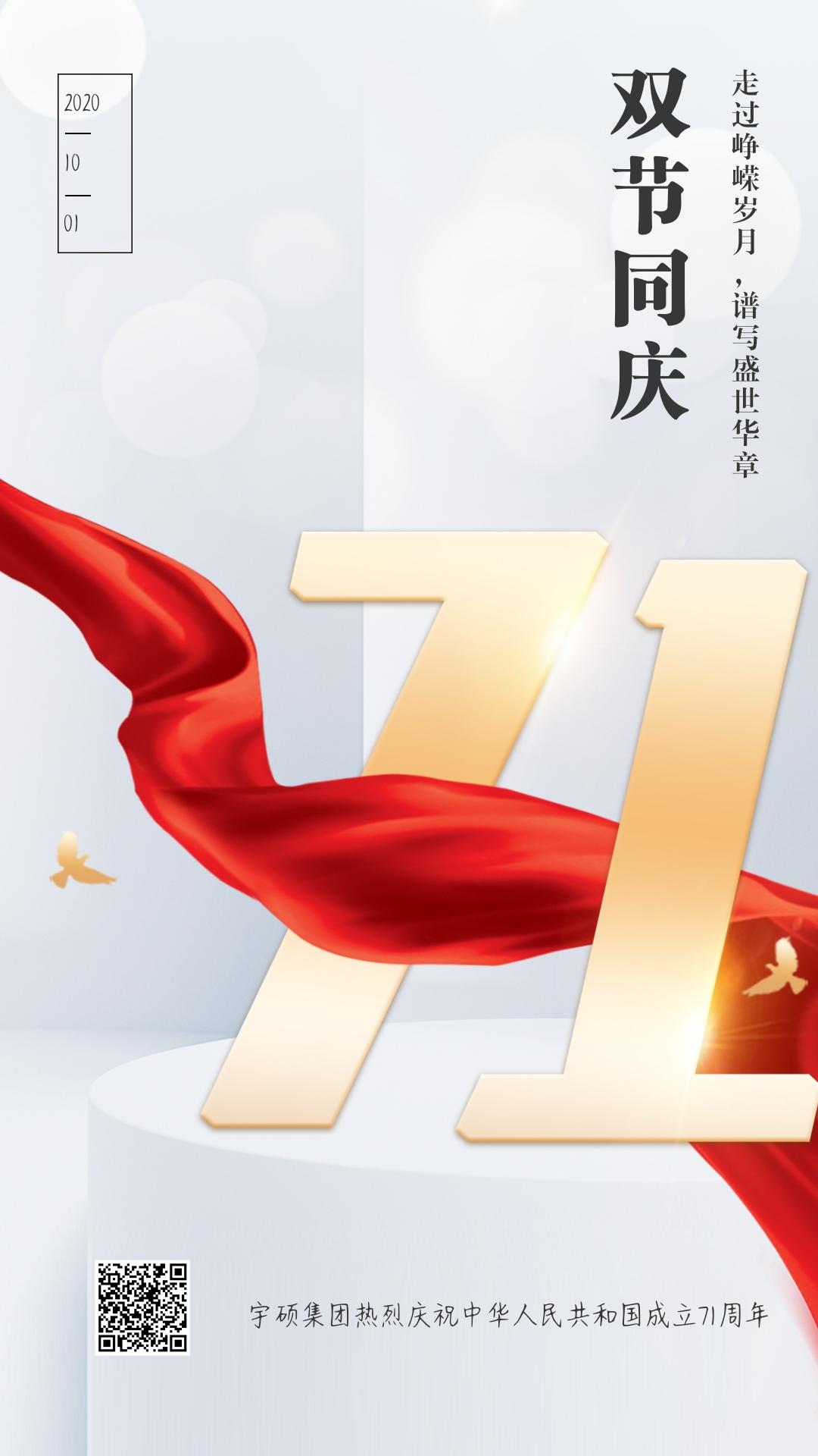 宇硕集团祝祖国母亲生日快乐