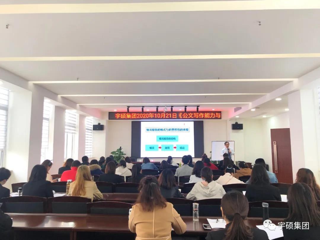 宇硕集团组织召开公文写作能力与写作技巧提升培训会