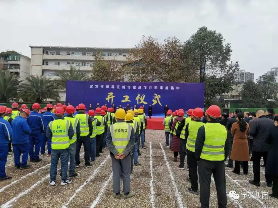 宜宾市翠屏区城市建设项目四季度集中开工仪式