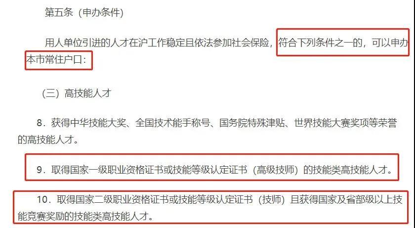 行业快讯——上海新版落户文件颁布,一建持证人落户有望!