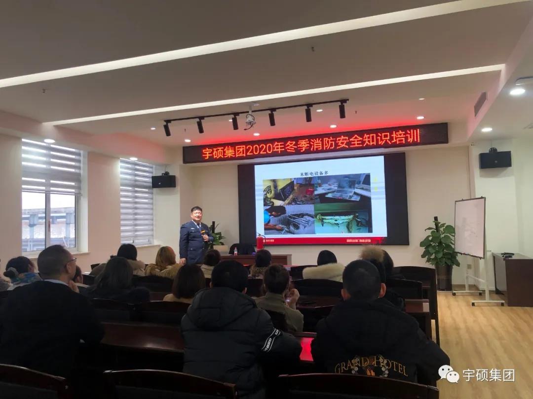 宇硕集团组织开展2020年度冬季消防安全知识培训