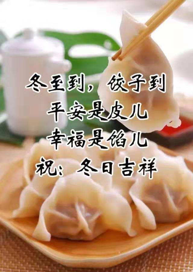冬至你吃饺子还是羊肉汤?