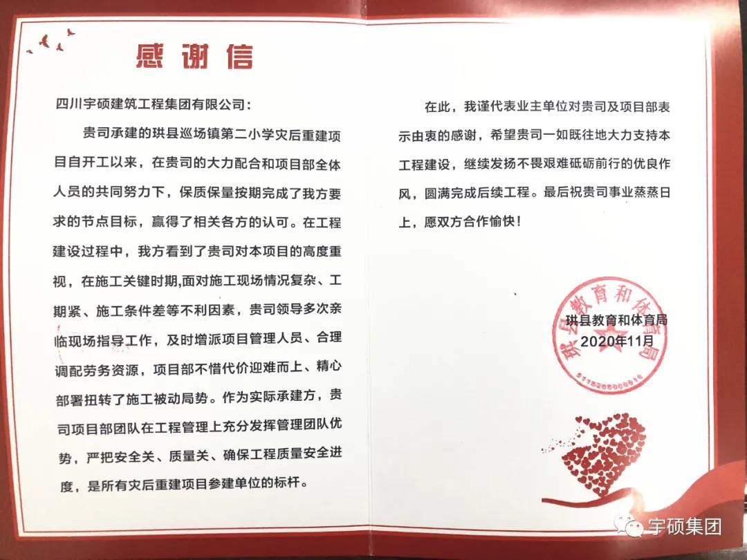 点赞!宇硕集团收到珙县教育和体育局感谢信