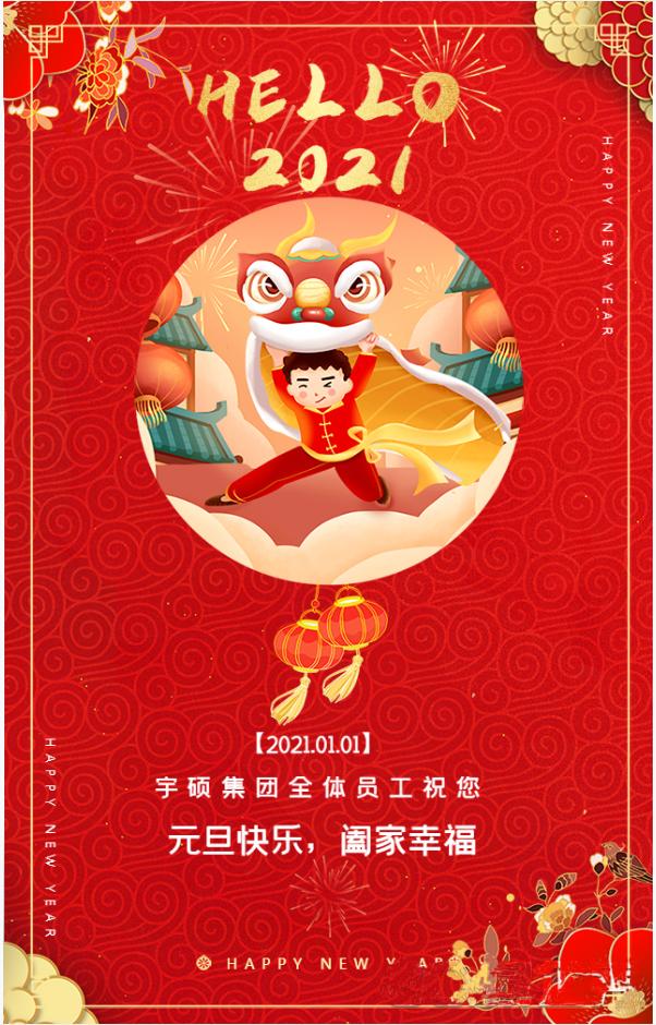 宇硕集团全体员工祝您元旦快乐,阖家幸福