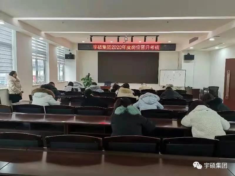 宇硕集团开展2020年度员工晋升考评工作