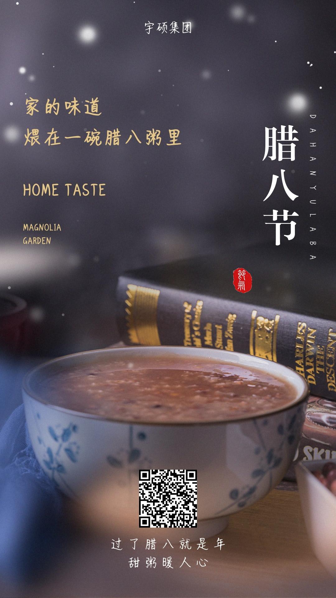 宇硕集团祝您腊八节快乐