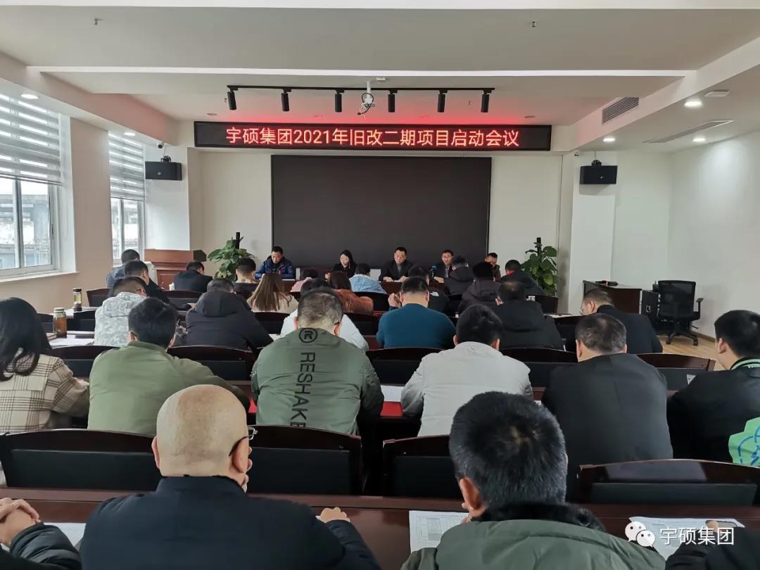 宇硕集团组织召开老旧小区改造二期项目启动会